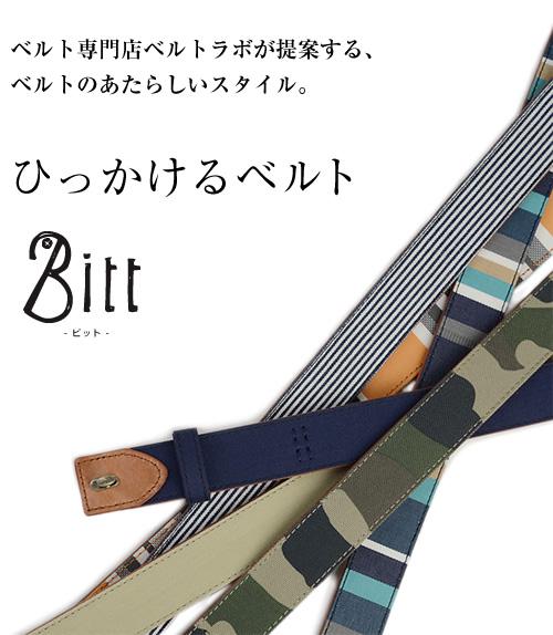 ベルト 『Bitt -ビット-』【ひっかけるベルト バックルなし バックルレス】ベルト専門店のあたらしいスタイル、牛革にカラフルな生地をあわせた楽しいデザイン、メンズ、レディースに快適な着け心地の本革ベルト 男性用 女性用 紳士用 ladies Belt 金属アレルギー