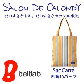 【Sac carre 四角いバッグ】『SALON DE CALONDY サロン・ド・カロンディ』カラフルかわいいストライプ柄の、シンプルな四角いトートバッグ。タテ型でA4サイズもすっぽり収納、使いやすいサイズです。