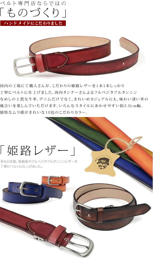 【送料無料】【ベルト】ベルト専門店『 Nippon de Handmade 』こだわり10色の手染めきれい色、日本で革職人さんがベルト1本1本手作り、メンズ、レディースに姫路レザーの本革ベルト ビジネスにも MEN'S LADY'S 男性用 レデイース 紳士用 ladies Belt