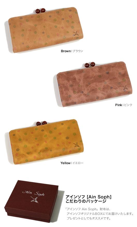 アインソフ Ain Soph 長財布 べっこう細工みたい アメ色飾り玉の大きながま口の小銭入れ きれい色レザーにドットプリントがかわいい しっかり収納できちんと整理 使いやすいロングウォレット 「DA912-KWD」 財布 サイフ レディース レディス ladies 女性用