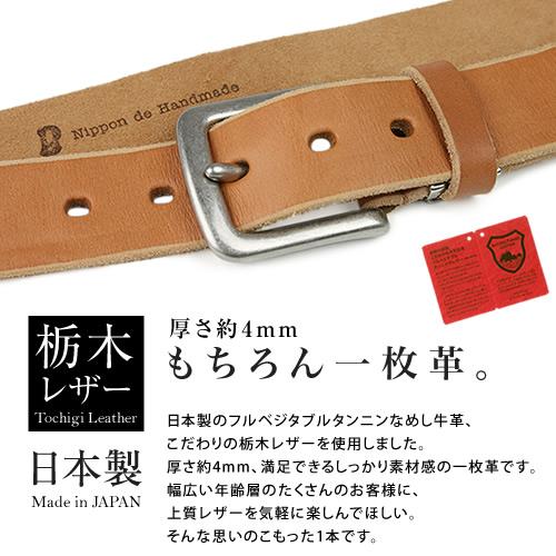 【ベルト 日本製 栃木レザー 送料無料】 Nippon de Handmade こだわり栃木レザー まっすぐベーシックデザイン、じっくり革の自然な素材感を楽しんでいただける 本革ベルト メンズ レディース 牛革ベルト 紳士ベルト Belt ギフト