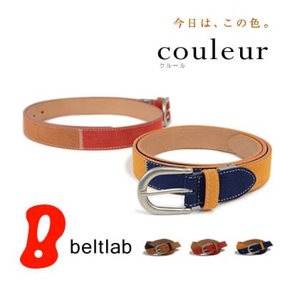 【本革 ベルト】『couleur -クルール-』カジュアルスタイルが楽しくなる2色のベロアをステッチで縫い合わせたベルト♪すこし細めの約3.0cm幅とシルバーのバックルが使いやすい。メンズ、レディースに♪