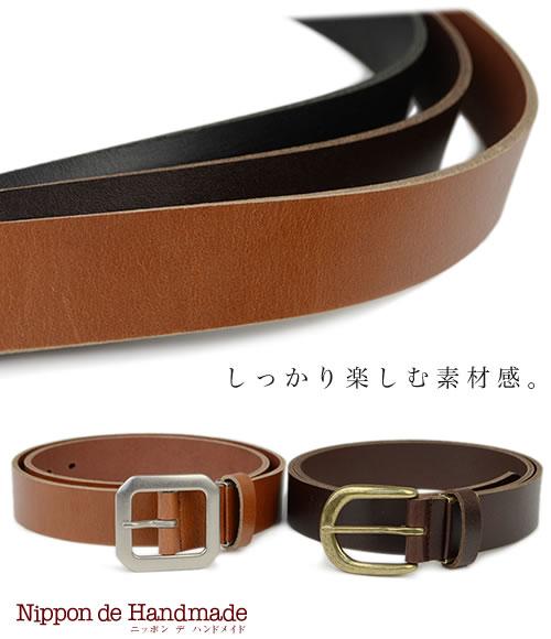 【ベルト 日本製 送料無料】『 Nippon de Handmade 』4つのバックルと3つの革色の組み合わせ、約3.5cm幅のすっきりスマートなベーシック、メンズ、レディースに、ベルト職人さんがベルト1本1本ハンドメイドで仕上げた本革ベルト 牛革ベルト