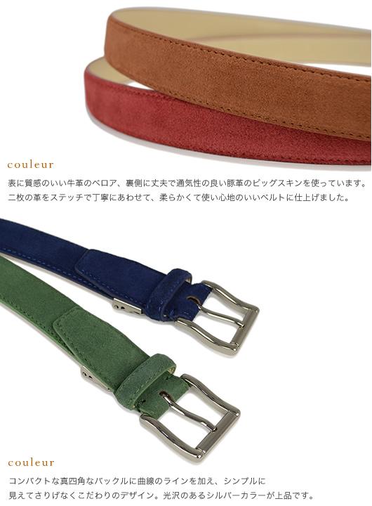 【本革 ベルト】『couleur -クルール-』牛革ベロアの質感と味わい深い色合いを楽しんでいただける上品な雰囲気のあるベルト。選べる8色ベーシックなブラック(黒)ブラウン系(茶色)ベージュ、さし色のレッド(赤)パープル(紫)ブルー(青)グリーン(緑)