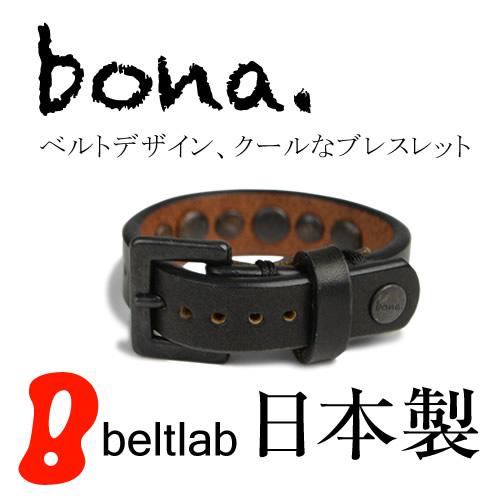 【日本製 ブレスレット バングル 送料無料】枠に縛られない大人のモードスタイル『bona ボーナ』。しっとりした手触りのオイルレザーに、真鍮製のカシメをアンティークにデザイン。小さなベルトみたいなデザインで、コーディネートにブラックのアクセント。