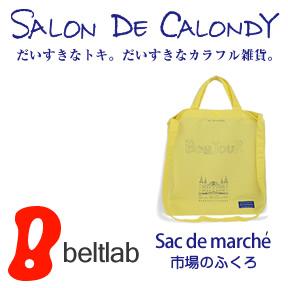 【Sac de marche 市場のふくろ】『SALON DE CALONDY サロン・ド・カロンディ』毎日が楽しくなる、かわいいカラーリング。ほっこりデザインの、携帯に便利なサブバッグ。お買い物に旅行に、手さげにもショルダーにもなる2WAY仕様。