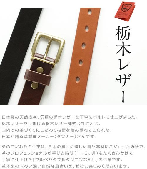 【送料無料 ベルト 日本製 栃木レザー】 Nippon de Handmade 栃木レザーに真鍮バックルと真鍮ループカン、日本で職人さんがベルト1本1本手作り、革を楽しんでいただける カジュアルベルト 本革 牛革 メンズ
