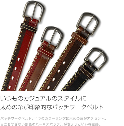 【本革 ベルト】『couleur -クルール-』いつものカジュアルスタイルに太めの糸が印象的なパッチワークベルト。