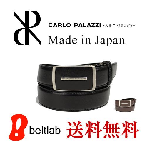 【ビジネスベルト 日本製 送料無料】CARLO PALAZZI カルロ パラッツィ ビジネスベルト BL-BB-0162