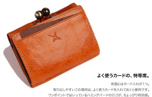 【アインソフ Ain Soph 財布】とってもコンパクト。がま口で立体的に開く小銭入れが使いやすい、イタリアンシープレザーの三つ折り財布。柔らかく光沢のある表面と、アンティークな素材感がたまらない。 サイフ さいふ 「DA705-GLS」