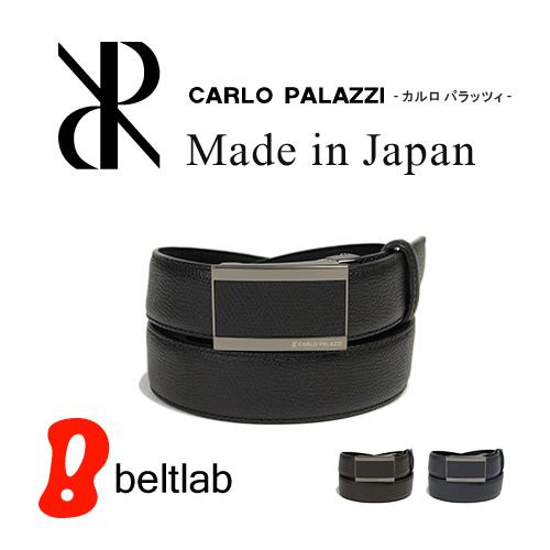 【ビジネスベルト 日本製】CARLO PALAZZI カルロ パラッツィ ビジネスベルト BL-BB-0160