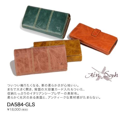 【アインソフ Ain Soph 財布】革の柔らかさが心地いい。まちで大きく開き、カード入れもたくさんの収納たっぷりなイタリアンシープレザーの長財布。柔らかく光沢のある表面と、アンティークな素材感がたまらない。 サイフ さいふ 「DA584-GLS」