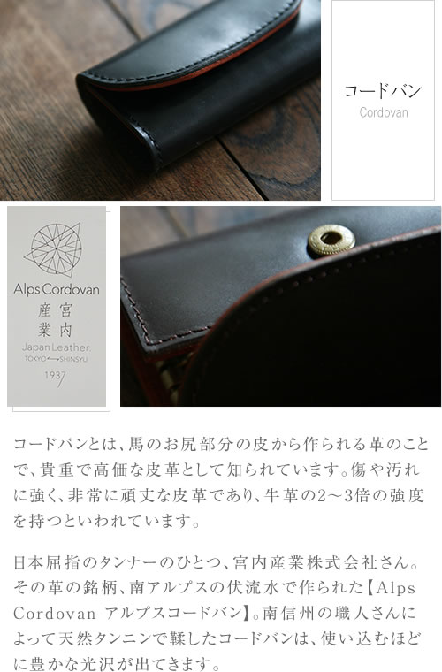 送料無料 キーケース メンズ 革小物 コードバン 日本製 『 Nippon de Handmade ニッポンデハンドメイド 』 アルプスコードバン 馬革 牛革 栃木レザー 紳士 キーホルダー