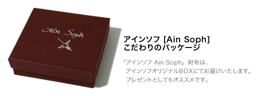 【アインソフ Ain Soph 財布】クラッチバッグみたいな、スマート上品なデザイン。まちで大きく開く、収納たっぷりのイタリアンシープレザーの長財布。柔らかく光沢のある表面と、アンティークな素材感がたまらない。「DA553-GLS」