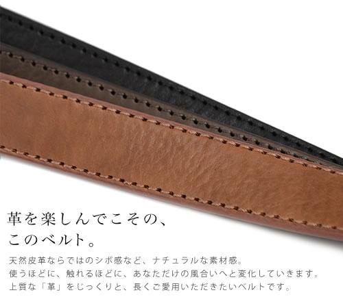 【送料無料 ベルト 日本製 栃木レザー】 Nippon de Handmade 栃木レザーのまじめカジュアル、ゼロ番ステッチにギャリソンバックル、ひとつひとつ日本の工場で手作り、革の素材感を楽しんでいただける本革ベルト 牛革ベルト レザーベルト