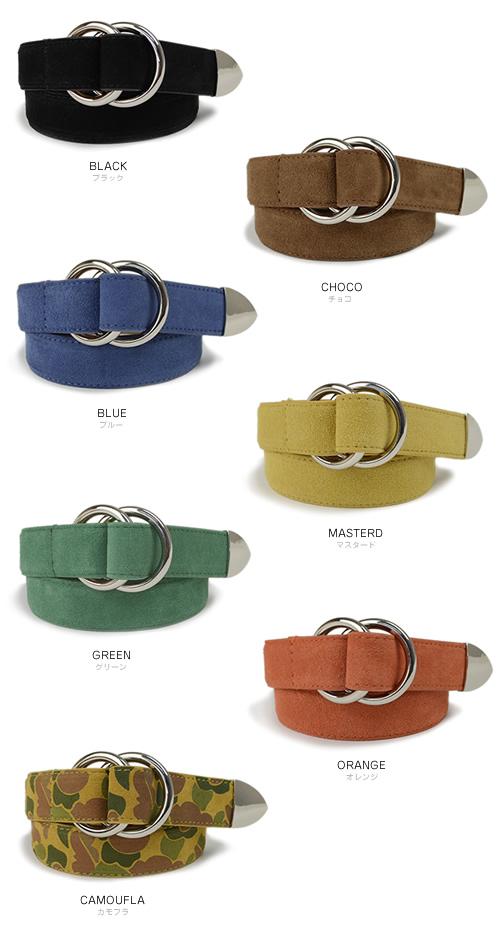 【リングベルト 本革】『couleur -クルール-』牛革スエードの洗練された細みなデザイン、カラフル7色にダブルリングでしっかりアクセント、アクセサリーのように楽しみたいリングベルト MEN'S Belt LADY'S Belt