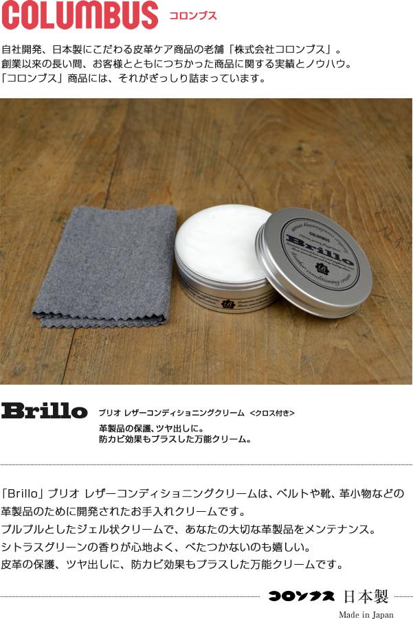 【レザークリーム コロンブス COLUMBUS 日本製】Brillo ブリオ レザーコンディショニングクリーム