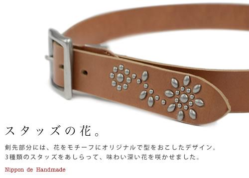 【ベルト  スタッズベルト 日本製 送料無料】 Nippon de Handmade 姫路産のオリジナルオイルレザー、職人さん手打ちスタッズデザイン、メンズ、レディースに、ベルト職人さんがベルト1本1本ハンドメイドで仕上げた本革ベルト 牛革ベルト