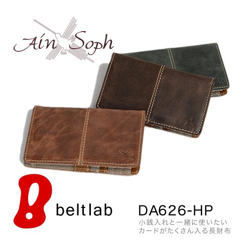 【アインソフ Ain Soph 財布】小銭入れと一緒に使いたい。カードがたくさん入るスマートな革財布。使うほどに味が出るパラフィンレザーの素材感がたまらない。「DA626-HP」