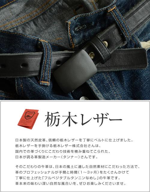 【送料無料 ベルト 日本製 栃木レザー】 Nippon de Handmade 栃木レザーに黒い真鍮プレートバックルがかっこいい、日本で職人さんが手作り、革を楽しんでいただける カジュアルベルト 本革 牛革 ギフト メンズ