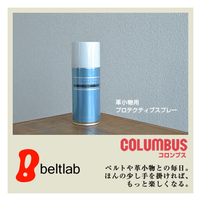 【栄養スプレー 防水スプレー コロンブス COLUMBUS 日本製】「LEATHER CARE PROTECTIVE」革小物用 プロテクティブスプレー