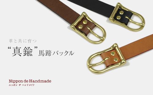 【送料無料 ベルト 日本製 姫路レザー】『 Nippon de Handmade 』革と共に育つ真鍮バックル、3cm幅の姫路レザーに馬蹄型バックル、日本で職人さんがベルト1本1本を手作りしました。カジュアルベルト 本革ベルト 紳士ベルト Belt ギフト メンズ