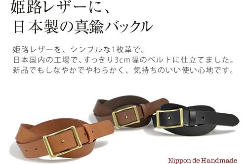 """【送料無料 ベルト 日本製 姫路レザー】『 Nippon de Handmade 』ギボシの""""へそ""""がアクセント、革と共に育てる真鍮バックル。3cm幅の姫路レザーをベルトに、日本で職人さんが1本1本手作りしました。カジュアルベルト 本革ベルト 紳士ベルト Belt ギフト メンズ"""