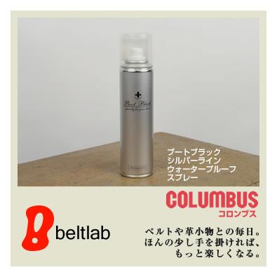 【防水スプレー コロンブス COLUMBUS 日本製】「Boot Black」ブートブラック シルバーライン ウォータープルーフスプレー