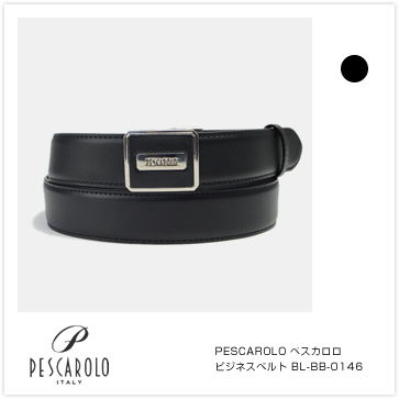 【ビジネスベルト】PESCAROLO ペスカロロ ビジネスベルト BL-BB-0146