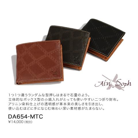 【アインソフ Ain Soph 財布】イタリアのトスカーナ産シープレザーと、バングラディシュ産キップレザーの、ベーシックな二つ折り財布。ランダムな型押しが楽しく、革本来の質感と素材感がたまらない。「DA654-MTC」