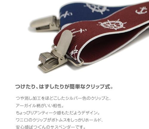 【送料無料 サスペンダー】メンズ レディース 日本製 『 ゲバルト GEVAERT BANDWEVERIJ 』 3.5cm幅 「MARINE」ちょっぴり幅広 イカリ柄 日本製サスペンダー カジュアル Lady's MEN'S suspender 【U】