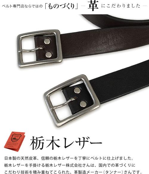 【送料無料 ベルト 日本製 栃木レザー】『 Nippon de Handmade 』ショルダーレザーの存在感。栃木レザーの素材感。日本で職人さんがベルト1本1本手作り。 真鍮ギャリソンバックル カジュアルベルト 本革ベルト 牛革ベルト 紳士ベルト Belt ギフト メンズ
