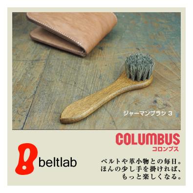 【ブラシ コロンブス COLUMBUS ドイツ製】ジャーマンブラシ 3