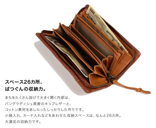 【アインソフ Ain Soph 財布】イタリアのトスカーナ産シープレザーと、バングラディシュ産キップレザーの、大容量の長財布。ふっくら袋縫いとランダムな型押しが楽しく、革本来の質感と素材感がたまらない。「DA50-MTC」