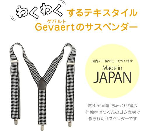 【送料無料 サスペンダー】 メンズ レディース 日本製 『 ゲバルト GEVAERT BANDWEVERIJ 』 3.5cm幅 「CHIDORI」ちょっぴり幅広 千鳥格子 日本製サスペンダー カジュアル Lady's MEN'S suspender 【U】