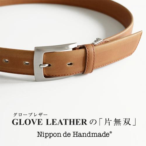 【送料無料 ベルト 日本製 無双】『 Nippon de Handmade 』グローブレザーの片無双、日本で職人さんがベルト1本1本手作り、クラフトマンシップがつまったシンプルな本革ベルト 牛革ベルト 紳士ベルト MEN'S Belt LADY'S Belt
