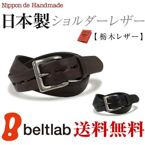 【送料無料 ベルト 日本製 栃木レザー】『 Nippon de Handmade 』ショルダーレザーの存在感。栃木レザーの素材感。日本で職人さんがベルト1本1本手作り。 真鍮バックル カジュアルベルト 本革ベルト 牛革ベルト 紳士ベルト Belt ギフト メンズ