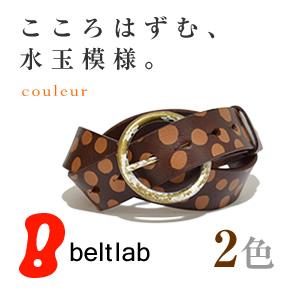 【本革ベルト】『couleur -クルール-』水玉模様がとってもかわいいアクセント、アンティークペイントな丸いバックル、ちょっぴり細みなレザーベルト