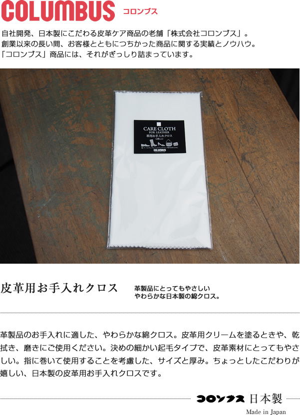 【綿クロス コロンブス COLUMBUS 日本製】皮革用お手入れクロス 2枚入り 皮革用クリームを塗るときや、乾拭き、磨きに。