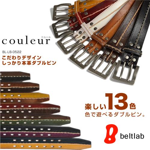 『couleur -クルール-』楽しい13色♪素材感のいい牛革をステッチでひとつまみ、色のコントラストも楽しめるダブルピンのレザーベルト
