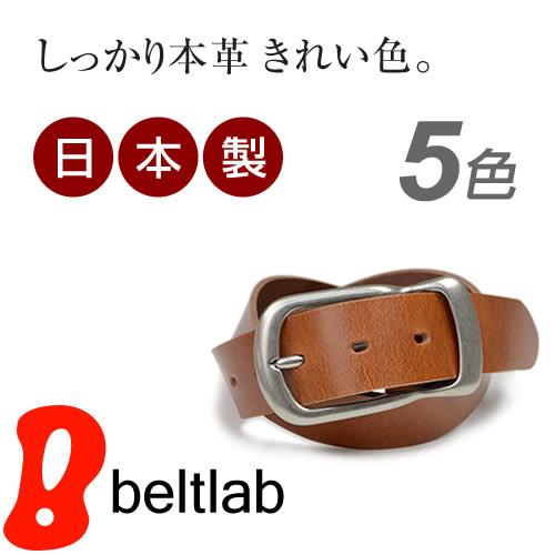 ベルト専門店ベルトラボ<BLLB0355>馬蹄型バックルレザーベルト