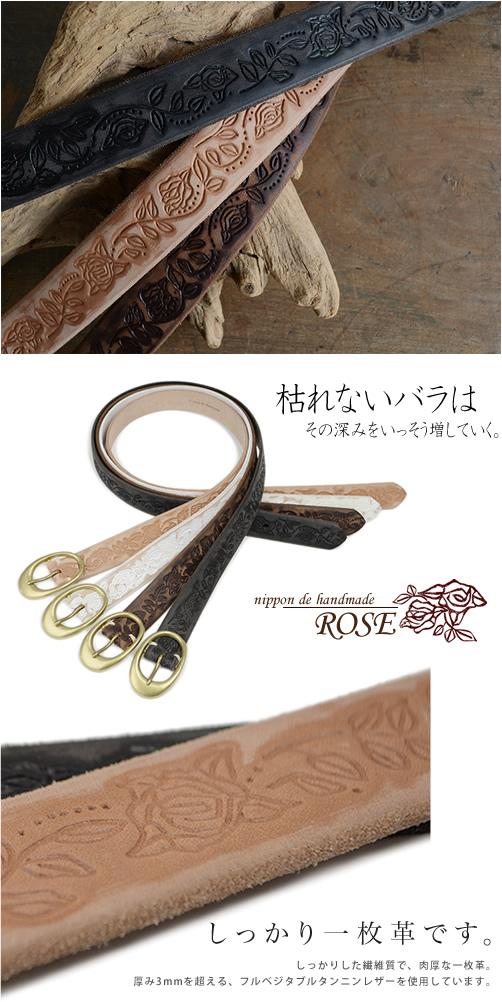 【送料無料 日本製 ベルト】 Nippon de Handmade こだわり牛革にバラのクラフト加工、日本製の真鍮バックル、メンズ、レディースに、革職人さんがベルト1本1本手作りで仕上げた本革ベルト