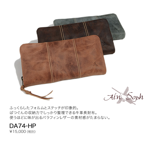 【アインソフ Ain Soph 財布】ふっくらやわらか袋縫い。大きくコの字に開くファスナーで、ばつぐんの収納力の牛革長財布。使うほどに味が出るパラフィンレザーの素材感がたまらない。「DA74-HP」