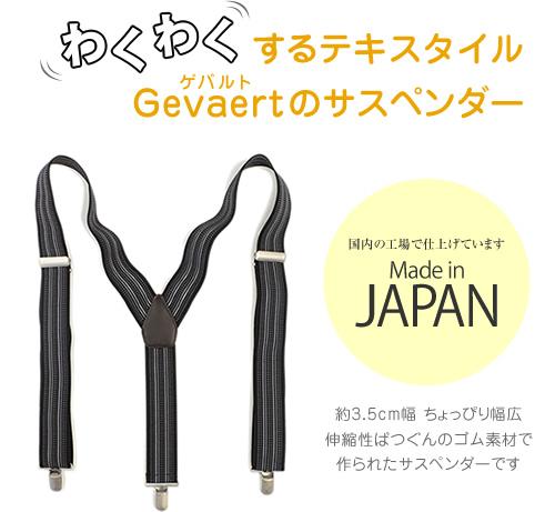 【送料無料 サスペンダー】 メンズ レディース 日本製 『 ゲバルト GEVAERT BANDWEVERIJ 』 3.5cm幅 「STRIPE」ちょっぴり幅広 縦のラインのストライプ 日本製サスペンダー カジュアル Lady's MEN'S suspender 【U】