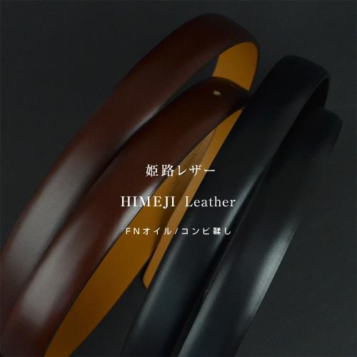 ベルト メンズ ビジネスベルト 日本製 姫路レザー 職人ハンドメイド 送料無料 日々気軽に使っていただける ちょっといいベルト 紳士 本革 牛革 プレゼントにおすすめ
