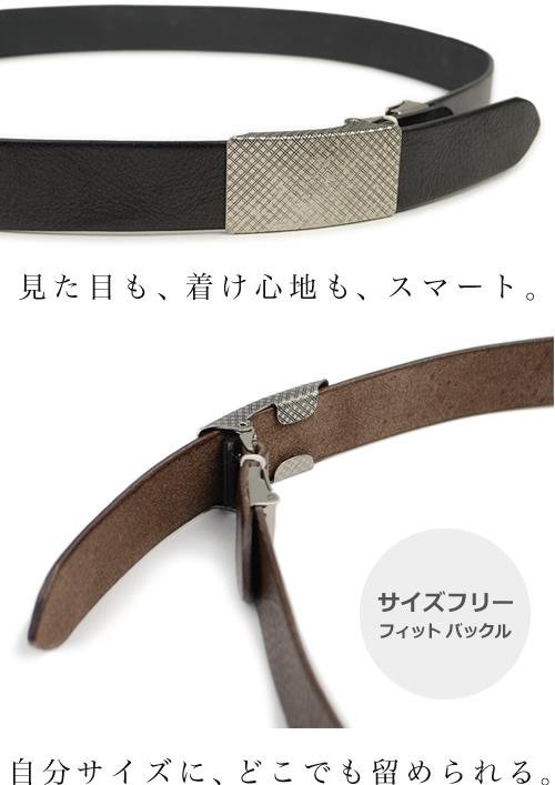 本革 日本製 スマートなベルト 『 Nippon de Handmade 』 こだわり姫路レザーに人気のフィットバックル、日本で職人さんがベルト1本1本手作り、軽やかな着け心地のサイズフリーのレザーベルト 牛革 紳士