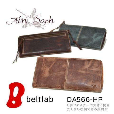 【アインソフ Ain Soph 財布】お財布に、とびきりの個性を。まち付きの小銭入れが使いやすい、スリムでスマートに使える牛革長財布。使うほどに味が出るパラフィンレザーの素材感がたまらない。「DA788-HP」
