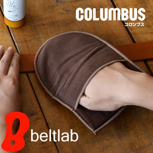 【革のお手入れ用品 コードバン コロンブス COLUMBUS】ツヤ出し仕上げ専用クロス グローブシャイン