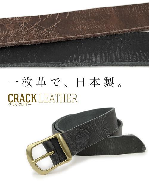 【ベルト】【送料無料 日本製】『 Nippon de Handmade 』こだわりのクラックレザー、ビンテージ感あふれる素材感、メンズ、レディースに、ベルト職人さんがベルト1本1本ハンドメイドで仕上げた本革ベルト