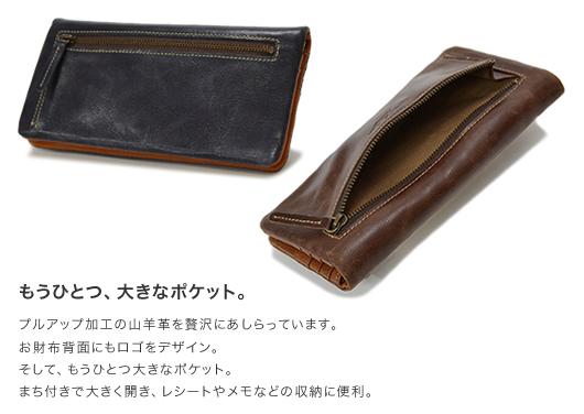 【アインソフ Ain Soph 財布】ぷりっと立体的なポケットが印象的なデザイン、しっかり収納できる本革長財布。味わい深いプルアップゴートレザー(山羊革)の素材感がたまらない。「DA723-OGT」